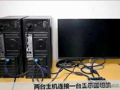 2台笔记本屏幕切换 如何把两台电脑主机共用一个显示器-